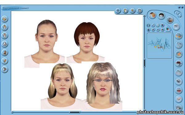 , Виртуальный Стилист