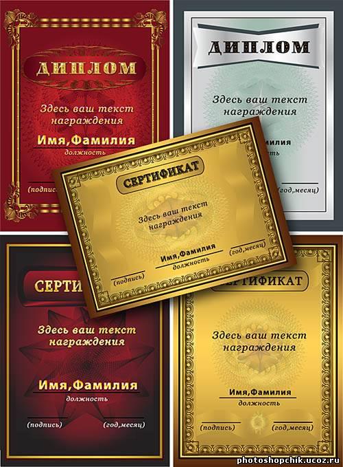 Скачать Шаблоны дипломов и сертификатов psd файлы Всё для  Шаблоны дипломов