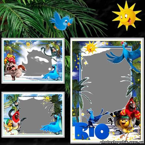 Детские рамки с героями м/ф РИО 2. Просмотров: 179 Загрузок: 0 Добавил