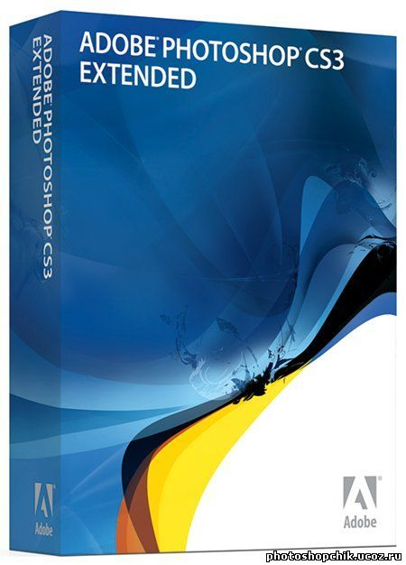 Программа Adobe Photoshop CS3 Extended 10.0.1 Full CD Retail Rus.